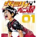 160464 120x120 - 日本初のウエイトリフティング部漫画「ジューリョーAGAIN」発売!秋田書店のウェブサイトで試し読みができる!