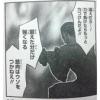 16092 100x100 - 【黒子のバスケ】筋肉はウソつかねぇ!根武谷永吉(ねぶやえいきち)はラグビー日本代表にスカウトされる逸材
