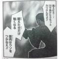16092 120x120 - 【黒子のバスケ】筋肉はウソつかねぇ!根武谷永吉(ねぶやえいきち)はラグビー日本代表にスカウトされる逸材