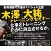 16098 100x100 - 【ジュラシック木澤】『仕事とトレーニングをいかに両立させるか』11月22日(土)筋トレセミナー