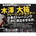 16098 120x120 - 【ジュラシック木澤】『仕事とトレーニングをいかに両立させるか』11月22日(土)筋トレセミナー