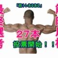 160 002 120x120 - 【第一回筋肉川柳】27本の最終選考川柳を発表!みなさんの投票お願いします!
