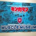 KIMG0022 120x120 - 【本当にキン肉マンが登場!!】キン肉マンマッスルミュージアムへ行ってきましたレポ IN 千葉PARCO