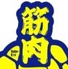 kinniku - 今週の気になる筋肉ニュース(8月25日版)