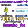 sasukelive 120x120 - 【7月3日19時~】筋肉バカドットコム × another life. SASUKE2014 LIVEツイート企画を行います!
