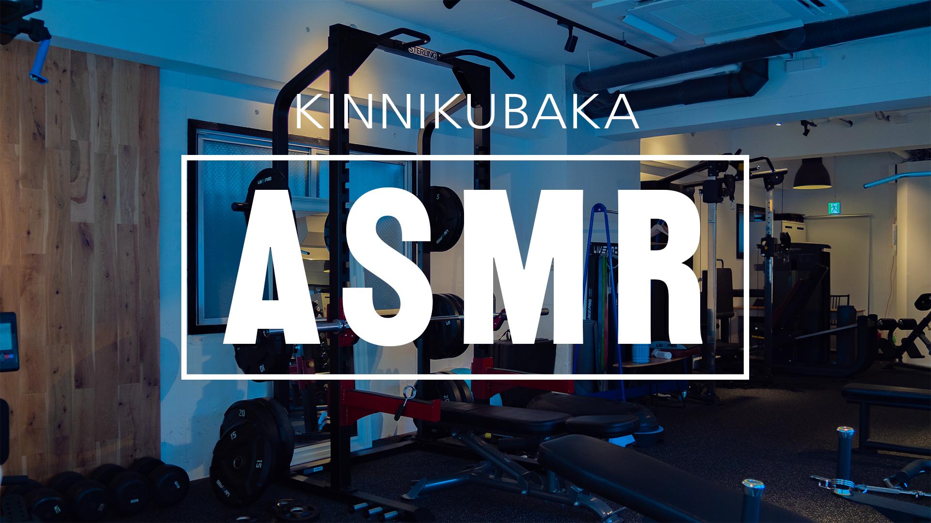 thumbnail01 1 - 【ASMR】トレーニング器具やトレーニング現場の「音」届けます。