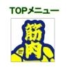 top 100x100 - TOPメニュー