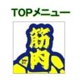 top 120x120 - TOPメニュー